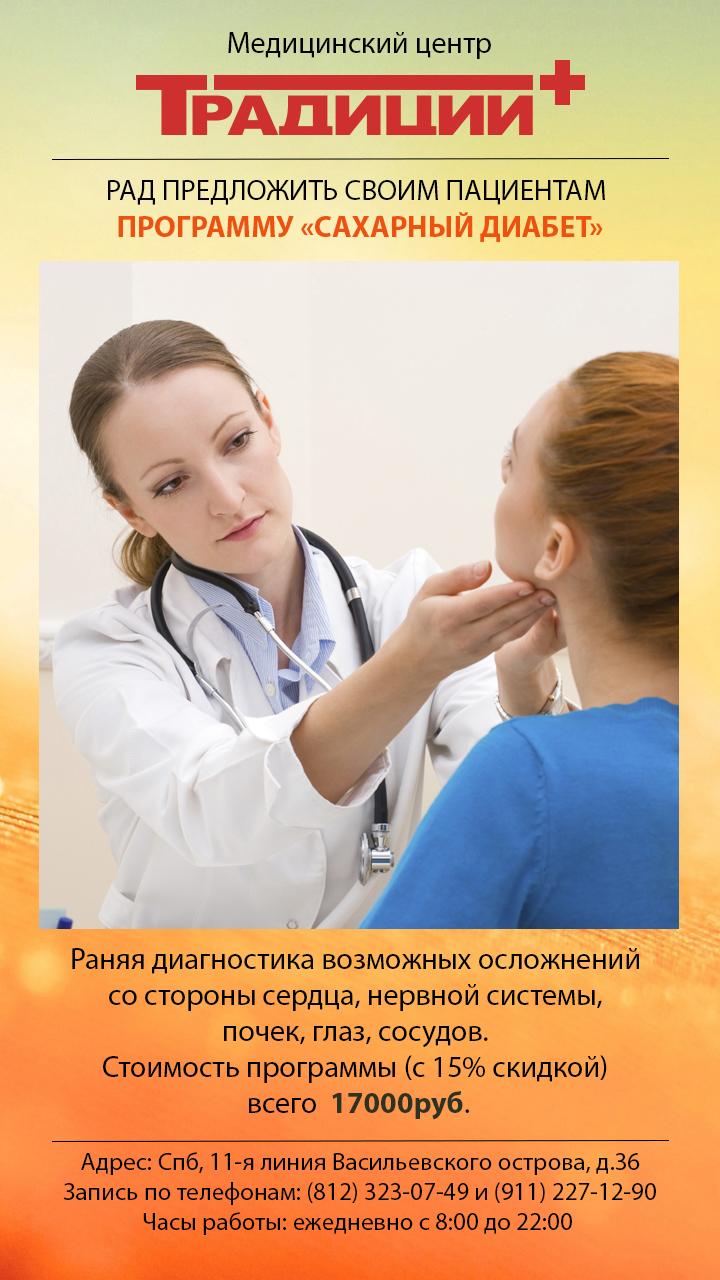 Прием эндокринолога СПБ